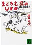 まどろむ夜のUFO (講談社文庫) 画像