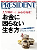 PRESIDENT (プレジデント) 2016年 6/13号 [雑誌]