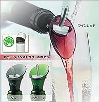ファンヴィーノ カラー ワインストッパー&ポアラー 8303・グリーン 【人気 おすすめ 】