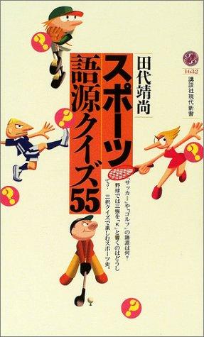 スポーツ語源クイズ55 (講談社現代新書)