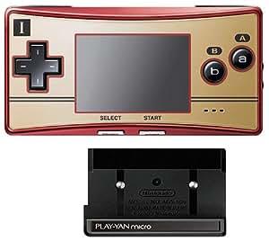 ゲームボーイミクロ (ファミコンバージョン) +「PLAY-YAN micro & MediaStage セット」 お買い得パック【メーカー生産終了】
