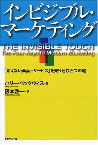 インビジブル・マーケティング―「見えない商品=サービス」を売り込む四つの鍵の詳細を見る