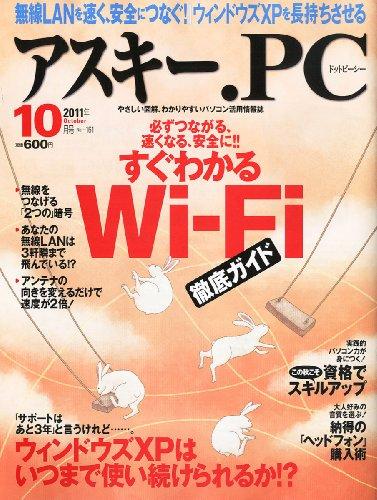 ASCII.PC (アスキードットピーシー) 2011年 10月号 [雑誌]