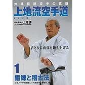 DVD>上地流空手道 1 鍛錬と稽古法 (<DVD>)