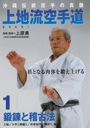 DVD>上地流空手道 1 鍛錬と稽古法 (<DVD>)...