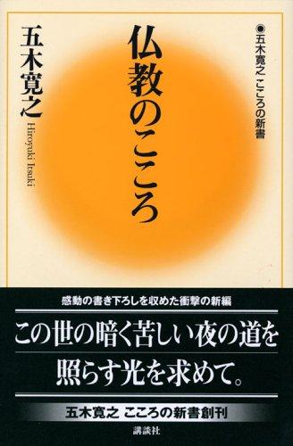 仏教のこころ (五木寛之こころの新書)の詳細を見る