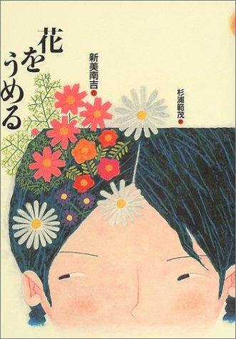 花をうめる (新美南吉童話傑作選)の詳細を見る