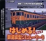 はじめる!鉄道模型シミュレーター 3 セット 3