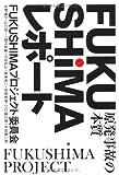 FUKUSHIMAレポート 原発事故の本質