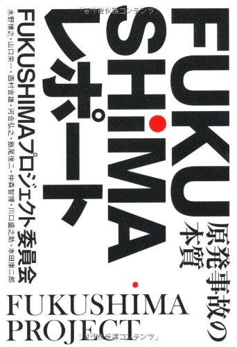 FUKUSHIMAレポート 原発事故の本質の詳細を見る
