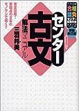 センター古文解法マニュアル (大学受験合格請負センター試験対策シリーズ)