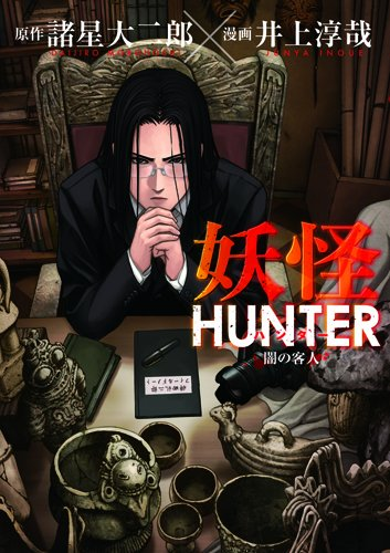 妖怪HUNTER (BUNCH COMICS)