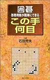 囲碁・この手何目―形勢判断が簡単にできる