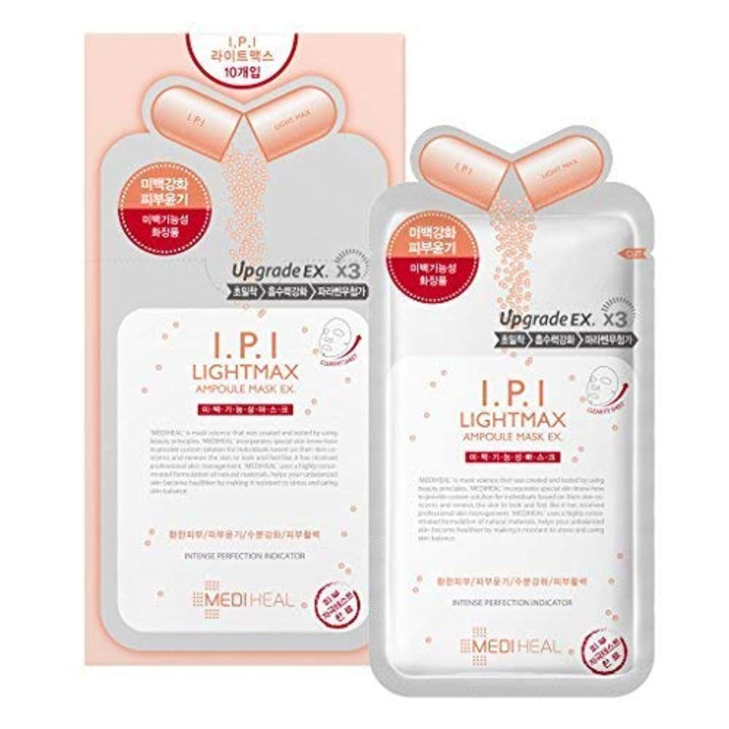 電話に出るお茶戸惑うメディヒール Ampoule Mask - I.P.I Lightmax (Intense Perfection Indicator) 10pcs