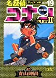 名探偵コナン―テレビアニメ版 (Part2-19) (少年サンデーコミックス―ビジュアルセレクション)