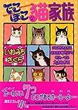 でこぼこ猫家族 / いわみち さくら のシリーズ情報を見る