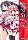 緋弾のアリア (5) (MFコミックス アライブシリーズ)