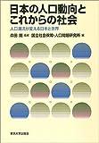 「日本の人口動向とこれからの社会: 人口潮流が変える日本と世界」販売ページヘ
