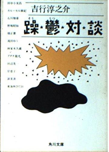 躁鬱対談 (角川文庫 (6201))の詳細を見る