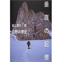 垂直の記憶―岩と雪の7章