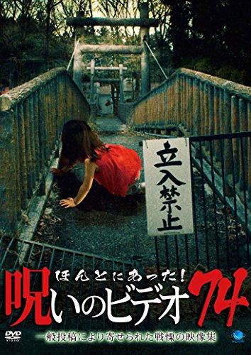 ほんとにあった!呪いのビデオ 74 [DVD]