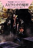 大ピラミッドの秘密 (ハヤカワ文庫 SF ロ 1-442 宇宙英雄ローダン・シリーズ 442)