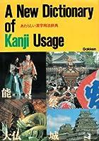 あたらしい漢字用法辞典