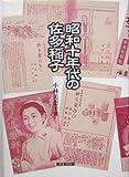昭和十年代の佐多稲子