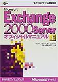 MS EXCHANGE2000 SERVER オフィシャルマニュアル (マイクロソフト公式解説書)