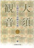大須観音―いま開かれる、奇跡の文庫