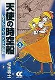 天使の時空船―レオナルド・ダ・ヴィンチの伝説 (5) (中公文庫―コミック版 (Cま1-5))