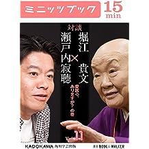 瀬戸内寂聴×堀江貴文 対談 11 愛国心、ありますか? の巻 (カドカワ・ミニッツブック)