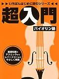 いちばんはじめに読むシリーズ 超入門バイオリン塾