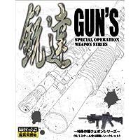 銃達 (ガンズ) スペシャル・オペレーション・ウェポンズ BOX