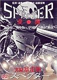 実録・暴走族 SPECTER[DVD]