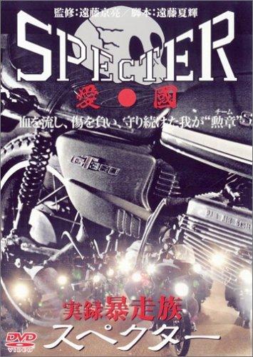 実録・暴走族 SPECTER [DVD]