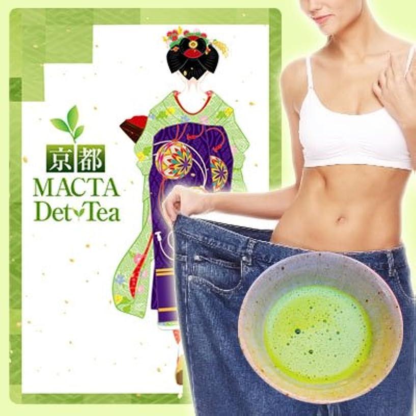 京都 Macha Det Tea(京都抹茶デトティー)