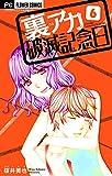 裏アカ破滅記念日【マイクロ】(6) (フラワーコミックス)