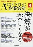 Accounting(企業会計) 2017年 04 月号 [雑誌]