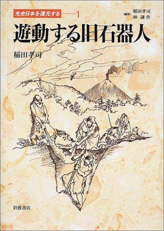 遊動する旧石器人 (先史日本を復元する 1)