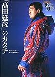 「高田延彦」のカタチ—高田延彦22年間とは?1981‐2002
