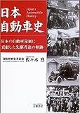 日本自動車史―日本の自動車発展に貢献した先駆者達の軌跡