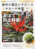 NHK 趣味の園芸ビギナーズ & やさいの時間 2009年 06月号 [雑誌] 画像