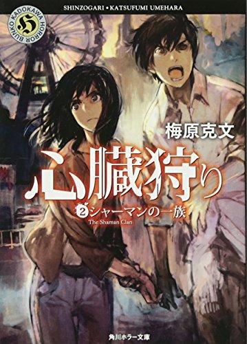 心臓狩り  (2)シャーマンの一族 (角川ホラー文庫)の詳細を見る