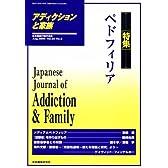 アディクションと家族 第25巻2号―日本嗜癖行動学会誌 (98)【特集】ペドフィリア