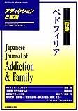 アディクションと家族 第25巻2号—日本嗜癖行動学会誌 (98)【特集】ペドフィリア
