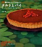 27個のおいしくてかわいいタルトとパイ―食べたいときに、すぐ作ろう!