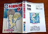 氷の魔物の物語 23 (いち好きコミックス)