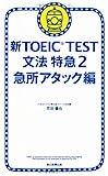 新TOEIC TEST 文法特急2 急所アタック編 [単行本] / 花田徹也 (著); 朝日新聞出版 (刊)