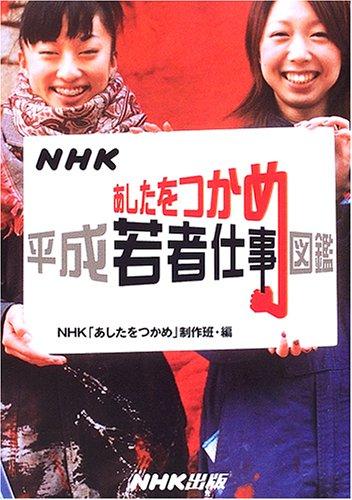 NHK あしたをつかめ―平成若者仕事図鑑の詳細を見る